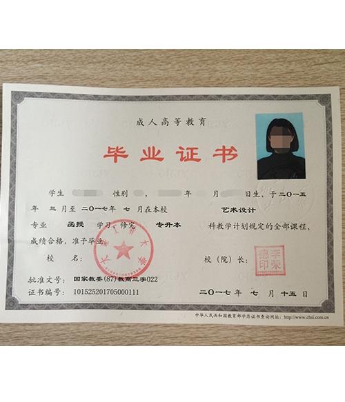 大连工业大学毕业证