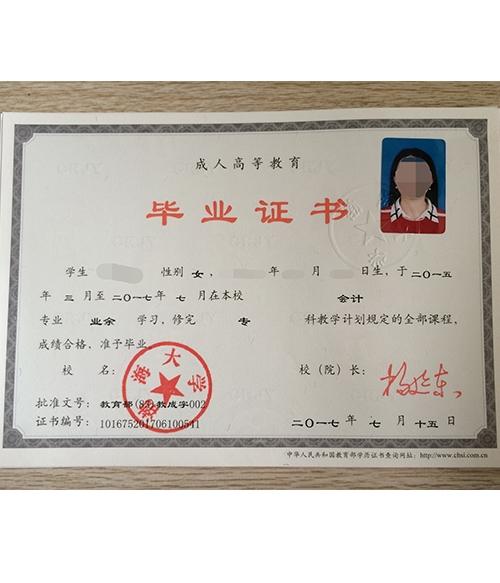 渤海大学毕业证