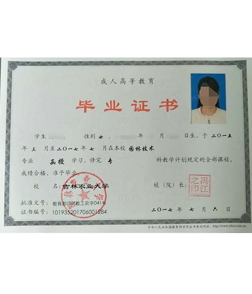 吉林农业大学毕业证