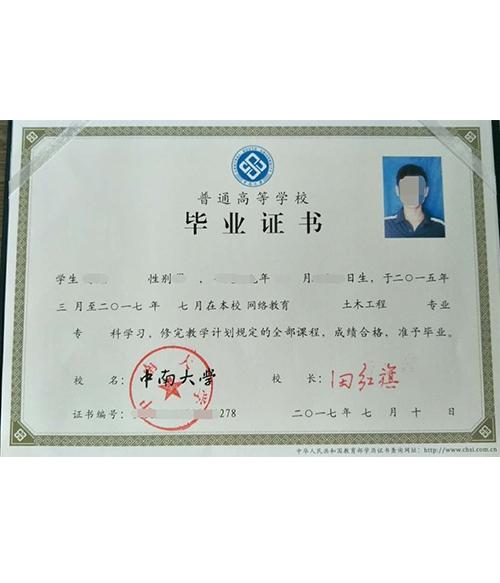 中南大学毕业证